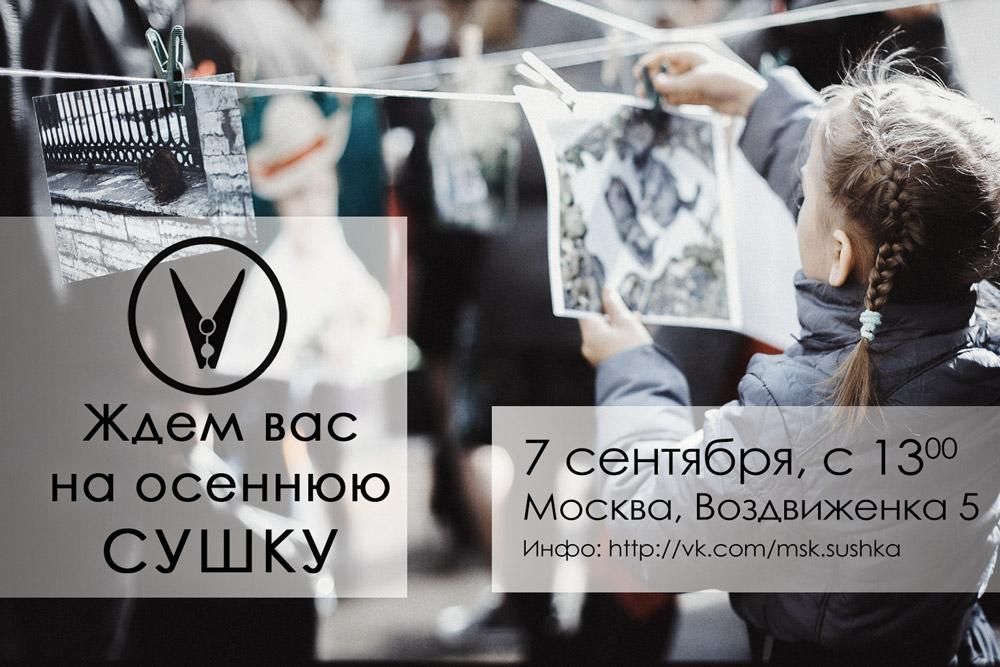 Осенняя Сушка в Москве, 7 сентября, Воздвиженка 5