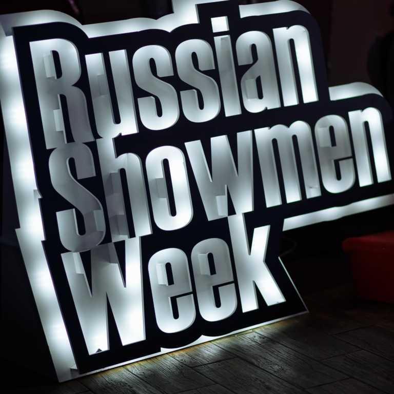 showman week 2016