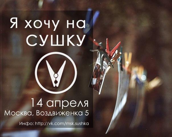 Апрельская СУШКА в Москве